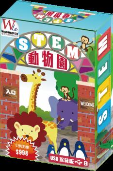 STEM 動物園 (16GB USB 版)