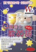 Q版博士教英語 (英文閱讀理解及英語文法練習) 輕鬆一條龍系列