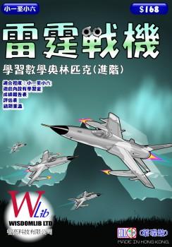 雷霆戰機 - 學習數學奧林匹克 (進階) 腦力縱橫系列