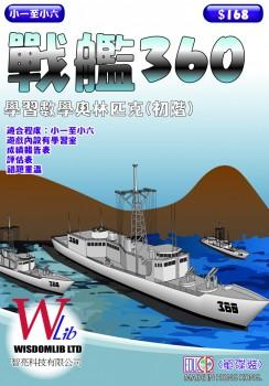 戰艦360 - 學習數學奧林匹克(初階) 腦力縱橫系列