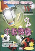 中數樂園 (真人粵、國語發音) - 幼稚園學習系列