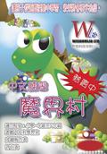 魔界村 (中文練習) 輕鬆一條龍系列