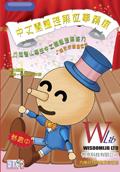 中文閱讀理解故事精選 - 輕鬆一條龍系列