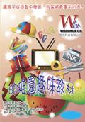 幼稚園趣味教材 (真人粵、國、英語發音) - 幼稚園學習系列