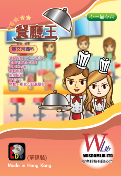 餐廳王 (英文常識科) - Fun Fun 天地系列